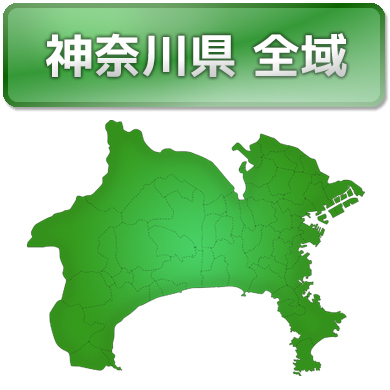 神奈川県 全域