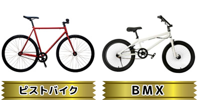 ピストバイク・BMX