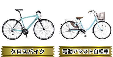 クロスバイク・電動アシスト自転車