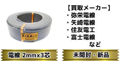 電線2mmx3芯 未開封・新品