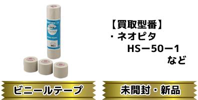 ビニールテープ 未開封・新品(ネオピタHSー50ー1)