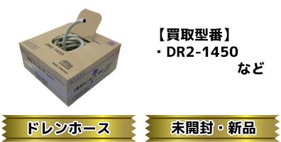 ドレンホース 未開封・新品(DR2ー1450)