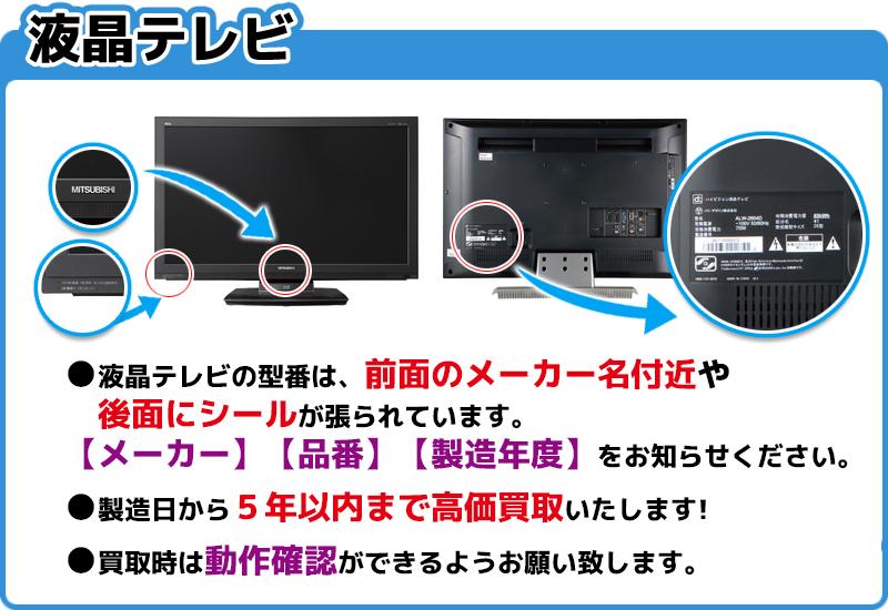 液晶テレビの型番情報