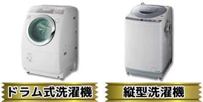 ドラム式洗濯機・縦型洗濯機