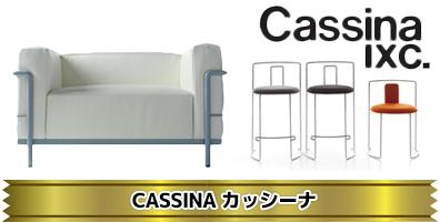 CASSINA・カッシーナ