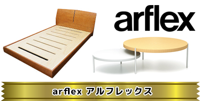 arflex・アルフレックス