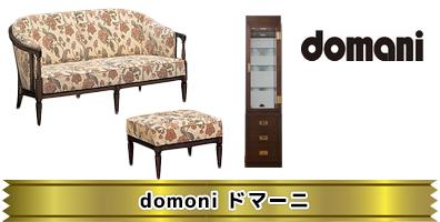 domani・ドマーニ