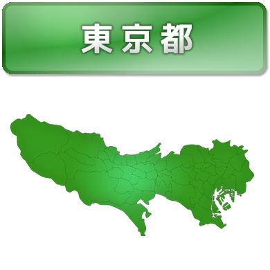 東京都 全域