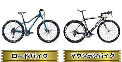 ロードバイク・マウンテンバイク