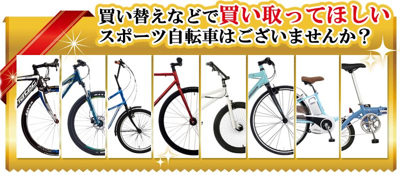 スポーツ自転車の買取