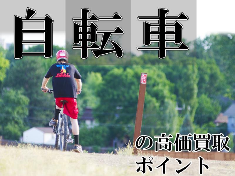 スポーツ自転車の高価買取ポイント