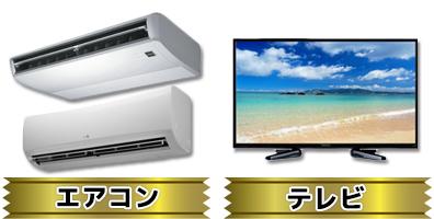 エアコン・テレビ・4K