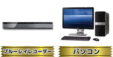 ブルーレイレコーダー・デスクトップパソコン・ノートパソコン