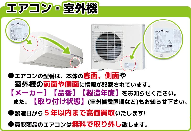 エアコンの型番情報