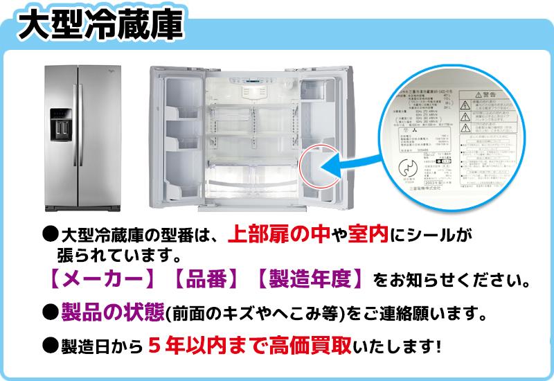 大型冷蔵庫の型番情報