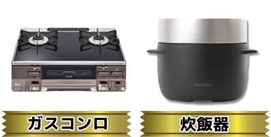 ガスコンロ・炊飯器