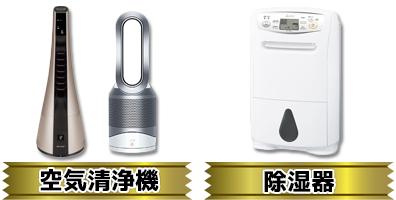 空気清浄機・除湿器