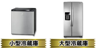 小型冷蔵庫・大型冷蔵庫