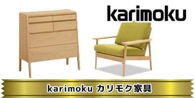 karimoku・カリモク家具