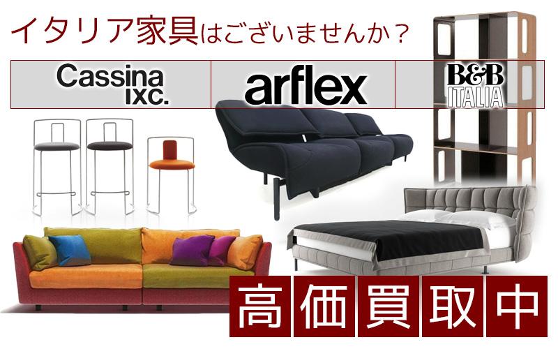 イタリア家具はございませんか?高価買取中です!